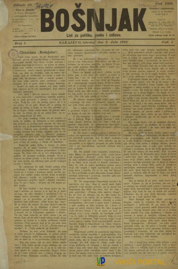 """Prvi broj novina """"Bošnjak"""" 1891. god."""