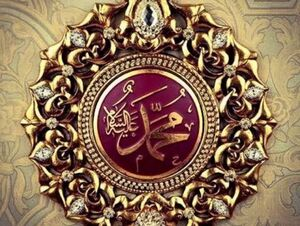 Muhammeda, a.s.